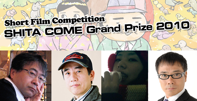 Short Film Competition: SHITA COME Grand Prize 2010