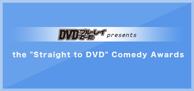 DVD & Blu-ray Data presents the Straight to DVD Comedy Awards