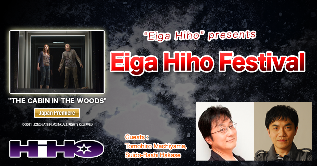 Eiga Hiho Festival THE CABIN IN THE WOODS