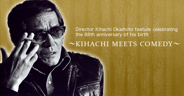 Director Kihachi Okamoto feature celebrating the 88th anniversary of his birth - KIHACHI MEETS COMEDY -