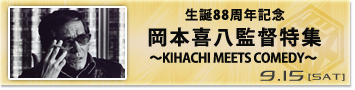 Tribute Screenings - KIHACHI MEETS COMEDY -