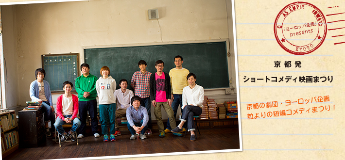 Europe Kikaku presents The Short Comedy Film Selection from Kyoto