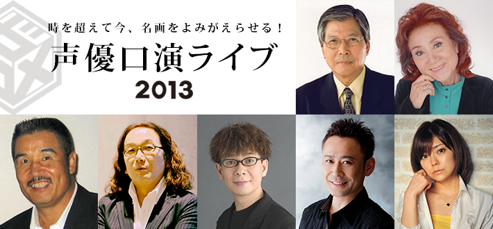 Voice Actors' Live Stage in SHITA COME 2013