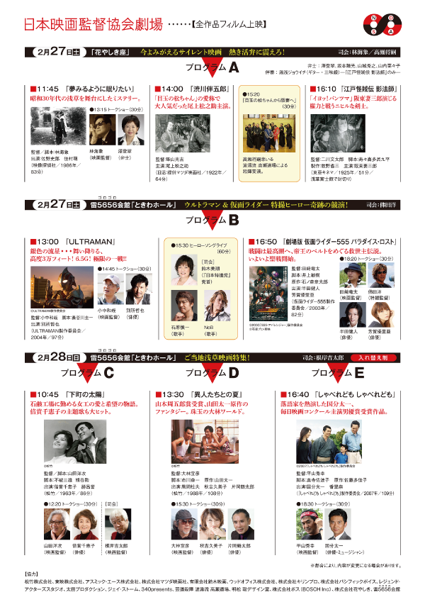 http://www.shitacome.jp/2015/info/80thTheater02big.png