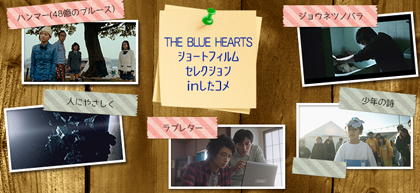news_program_the_blue_hearts.jpg