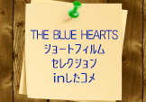 THE BLUE HEARTS Short film selection in SHITA COME