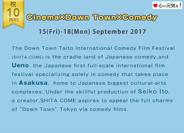 The Down Town Taito International Comedy Film Festival main visual